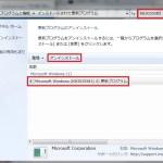「Windows10を入手する」を表示させないようにする