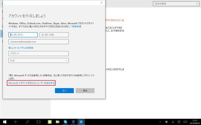 Microsoftアカウントを持たないユーザーを追加する を選ぶ