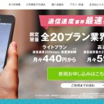 【DMM mobile】プラン全包囲完了か?