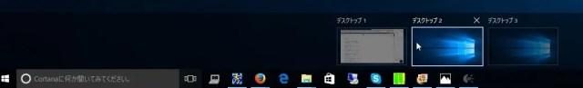 仮想デスクトップでデスクトップが何個も作れる