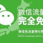 FREETELから中国人用の微信(WeChat)使い放題のSIMが出た