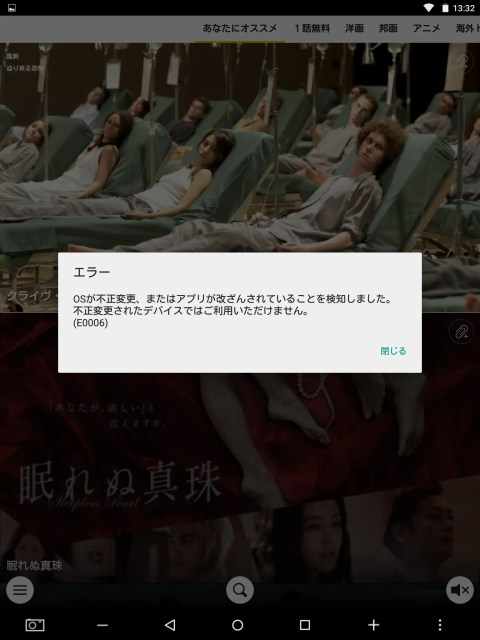 Screenshot_2016-02-22-13-32-47