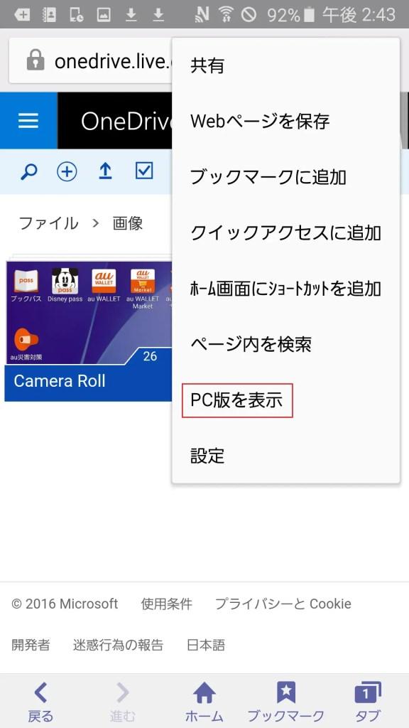 ブラウザによって違うが、右上の「その他」からPC版を表示を選べる