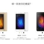 スナドラ820搭載 Xiaomi Mi 5 が出た!