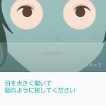 【富士通】ドコモ Arrows NX F-02H アプリ・使用感 レビュー(ターゲット層40-50代)