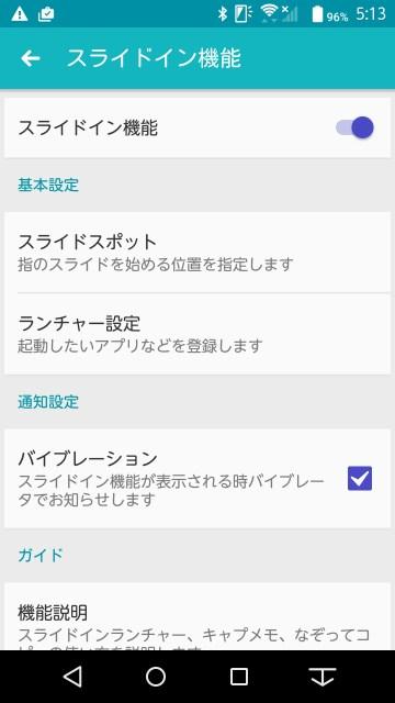 Screenshot_2016-03-25-05-13-55