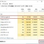 アップロード画像が横向きになる!を調査・改善→Windows10不具合COM Surrogateってなんだ?