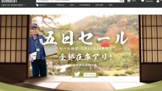 【GearBest日本向け日本語ページ】五日セール(全部在庫アリ) 全部クーポンあり