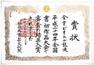figure_4_calligraphy_that_marks_a_new_year