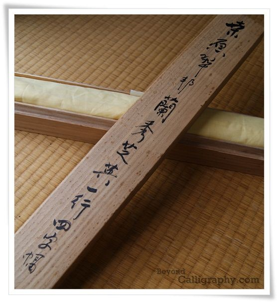 Hanging scroll – the ancient tradition (Part II)