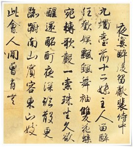 Mighty Dragon Soars, Gracious Phoenix Dances – a few words on Wayou Shodou (和様書道).