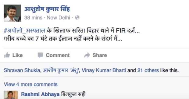 आशुतोष कुमार सिंह के मुताबिक अपोलो अस्पताल के ख़िलाफ़ लापरवाही के आरोप में एफ़आईआर दर्ज कर ली गई है.