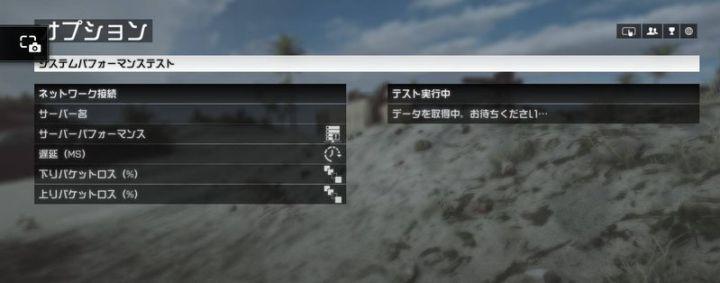 BF4 - システムパフォーマンス 3