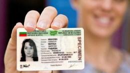 лична карта