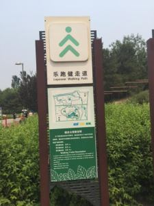 Beijing-China-Olympic park