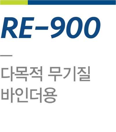 re900