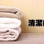 タオル洗いを業者にお願いした結果得たものとは?