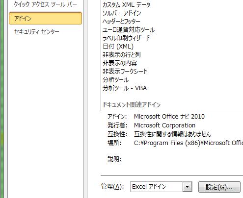 Excel_adin_3