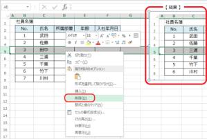 Excel_ROW_5