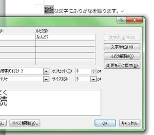 Word_ふりがな_6