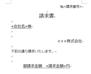 Word_差し込み印刷_5