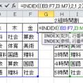 excel_index_4