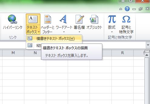 エクセル_テキストボックス_2