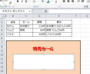 エクセル_テキストボックス_3