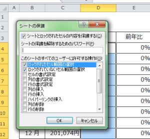 エクセル_保護_解除_4