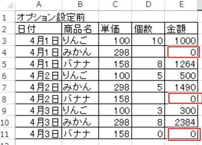 エクセル_0_非表示_3