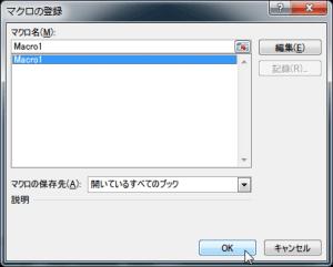 マクロ_ボタン_3