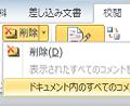 ワード_変更履歴_削除_4