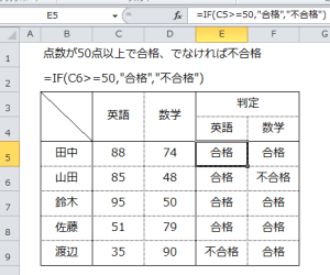 Excel_IF_複数_1