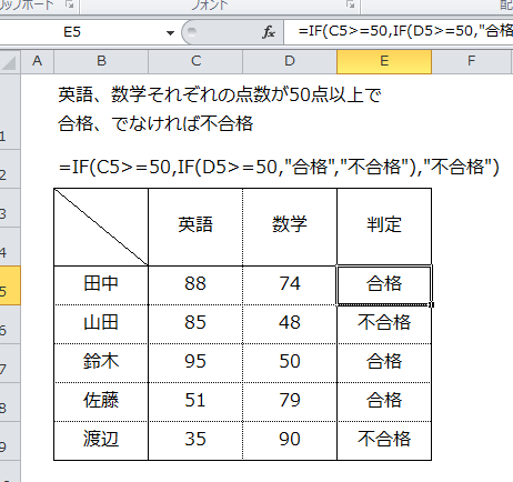 Excel_IF_複数_2