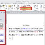 【Word講座】挿入や削除などの変更履歴を記録する6つの手順