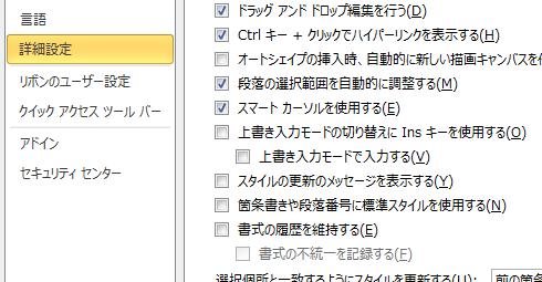 Word_上書きモード_4