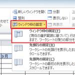 【エクセルの基本】ウィンドウ枠の固定をしてタイトルを常に表示させるための方法