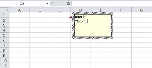 エクセル_コメント_印刷_2
