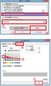 エクセル_チェックボックス_7