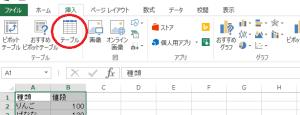 エクセル_テーブル_2