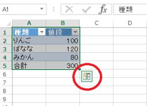 エクセル_テーブル_4