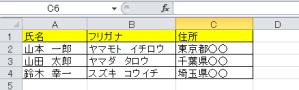 エクセル_半角_全角_1