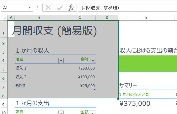 エクセル_印刷範囲_1