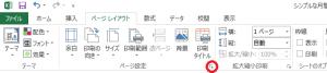 エクセル_印刷範囲_3
