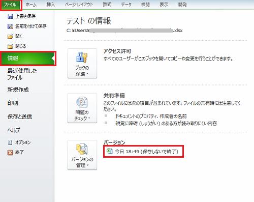 エクセル_復元_5
