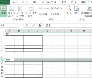 エクセル_改ページ_1