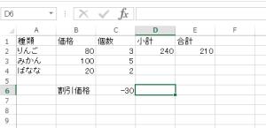 エクセル_数式_コピー_1