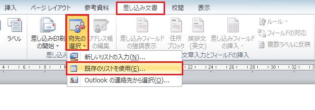 ワード_差し込み印刷_3