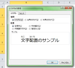 Excel_ふりがな_3
