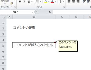 Excel_コメント_印刷_1